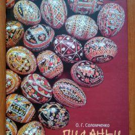 Писанки Українських Карпат