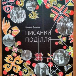 Писанки Поділля. Альбом