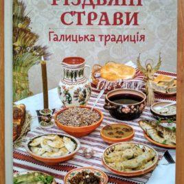 Різдвяні страви Галицька традиція
