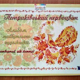 Петриківський первоцвіт (4 рік)