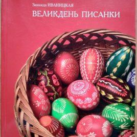 Великдень писанки З.Иваницкая