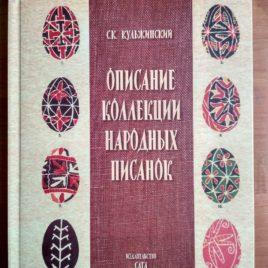 Описание колекции народних писанок