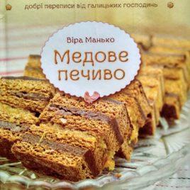 Медове печиво. Віра Манько