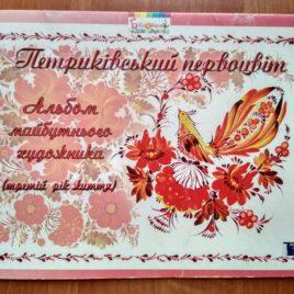 Петриківський первоцвіт (3 рік)