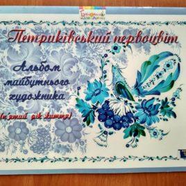 Петриківський первоцвіт (5 рік)