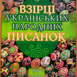 Взірці українських писанок