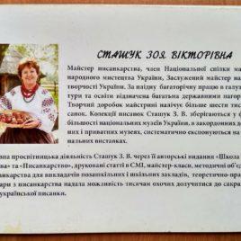 Авторські писанки (листівки червона збірка)