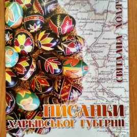 Писанки Харківської губернії