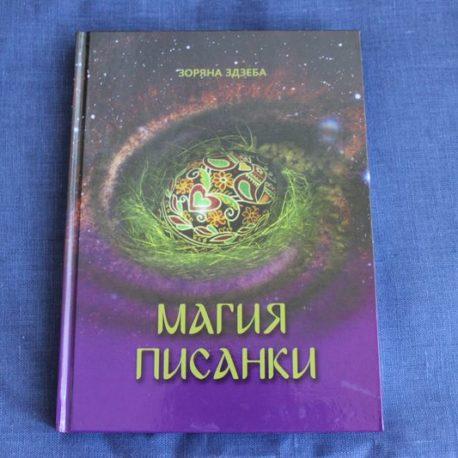 Магия писанки З.Здзеба