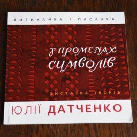 Витинанка і писанка Ю.Датченко