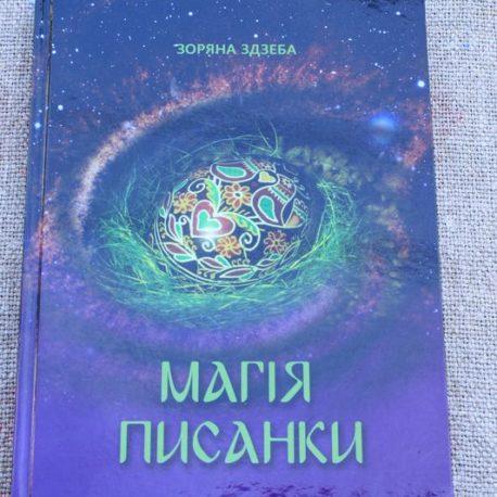 Магія писанки З.Здзеба