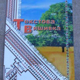 Текстова вишивка В.Підгірняк