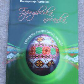 Бродівська писанка В.Підгірняк
