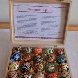 Писанки України
