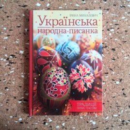 Українська наробна писанка І.Михалевич