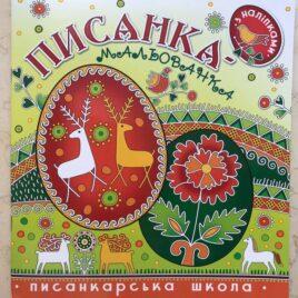 Віра Манько, Христина Рейнарович «Писанка-мальованка» з наліпками.