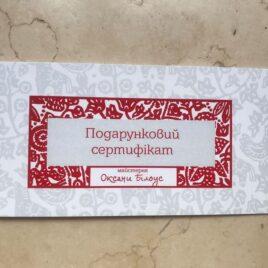 Подарунковий сертифікат на 1000грн.