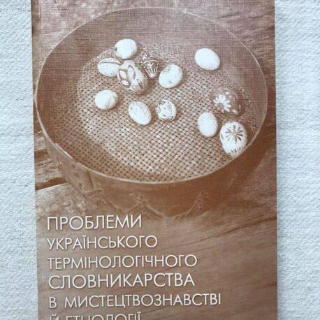 Проблеми українського терм.словника